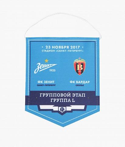 Вымпел матчевый «Зенит-Вардар» 23.11.2017