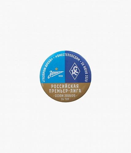 Значок закатной матчевый «Зенит- Крылья Советов» 26.06.2020