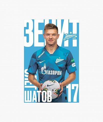 "Postcard ""Shatov 2019/2020"""
