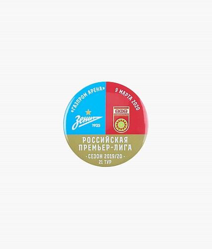 Значок закатной матчевый «Зенит-Уфа» 09.03.2020
