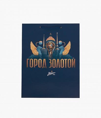 """Пакет бумажный """"Город Золотой"""" 30*40"""