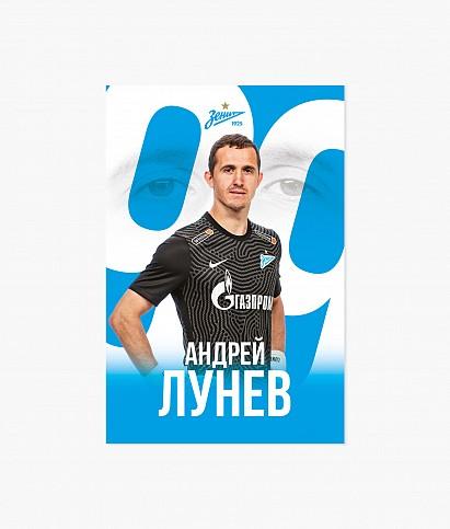 "Postcard ""Lunev 2020/2021"""