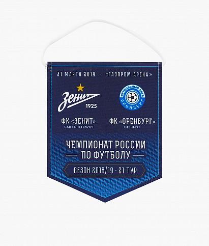 """Вымпел матчевый """"Зенит-Оренбург"""" 31.03.2019"""