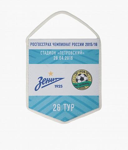 Вымпел «Зенит-Кубань» 28.04.2016