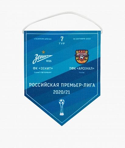 Вымпел матчевый «Зенит-Арсенал» 14.09.2020
