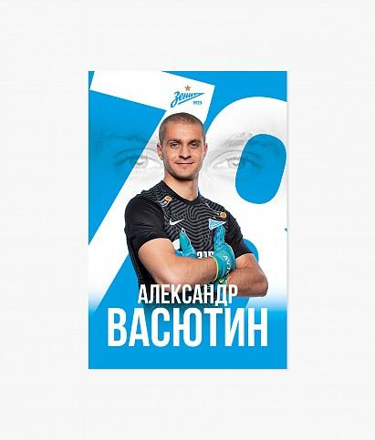 """Открытка """"Васютин 2020/21"""""""