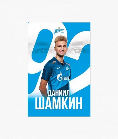 Открытка «Шамкин 2020/2021»
