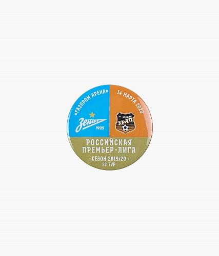 Значок закатной матчевый «Зенит-Урал» 14.03.2020