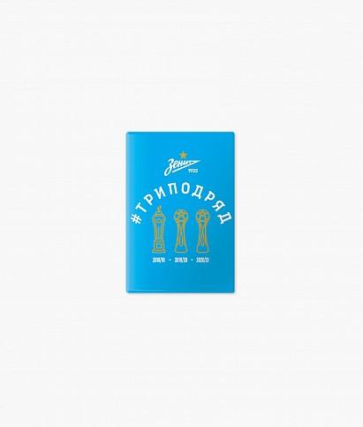 Магнит картонный «#ТриПодряд» 2020/21