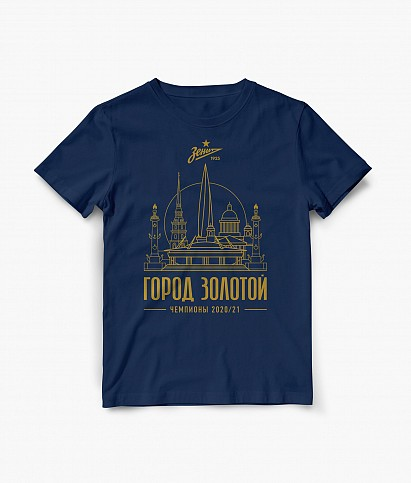 Футболка мужская «Город Золотой» 2020/21