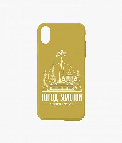 """Чехол для IPhone XS Max """"Город Золотой"""" 2020/21"""