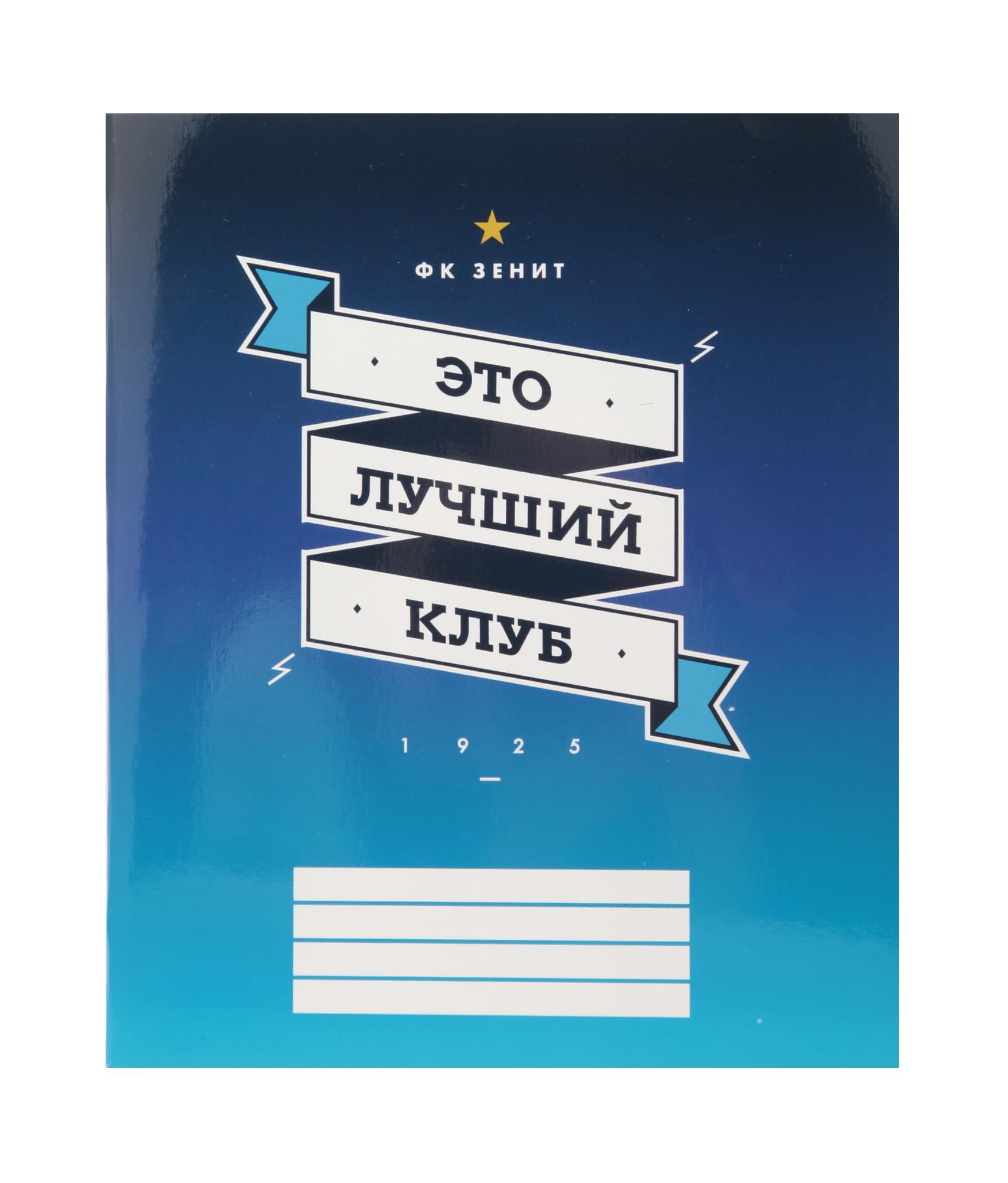 Тетрадь «Это лучший клуб», 48 листов Зенит