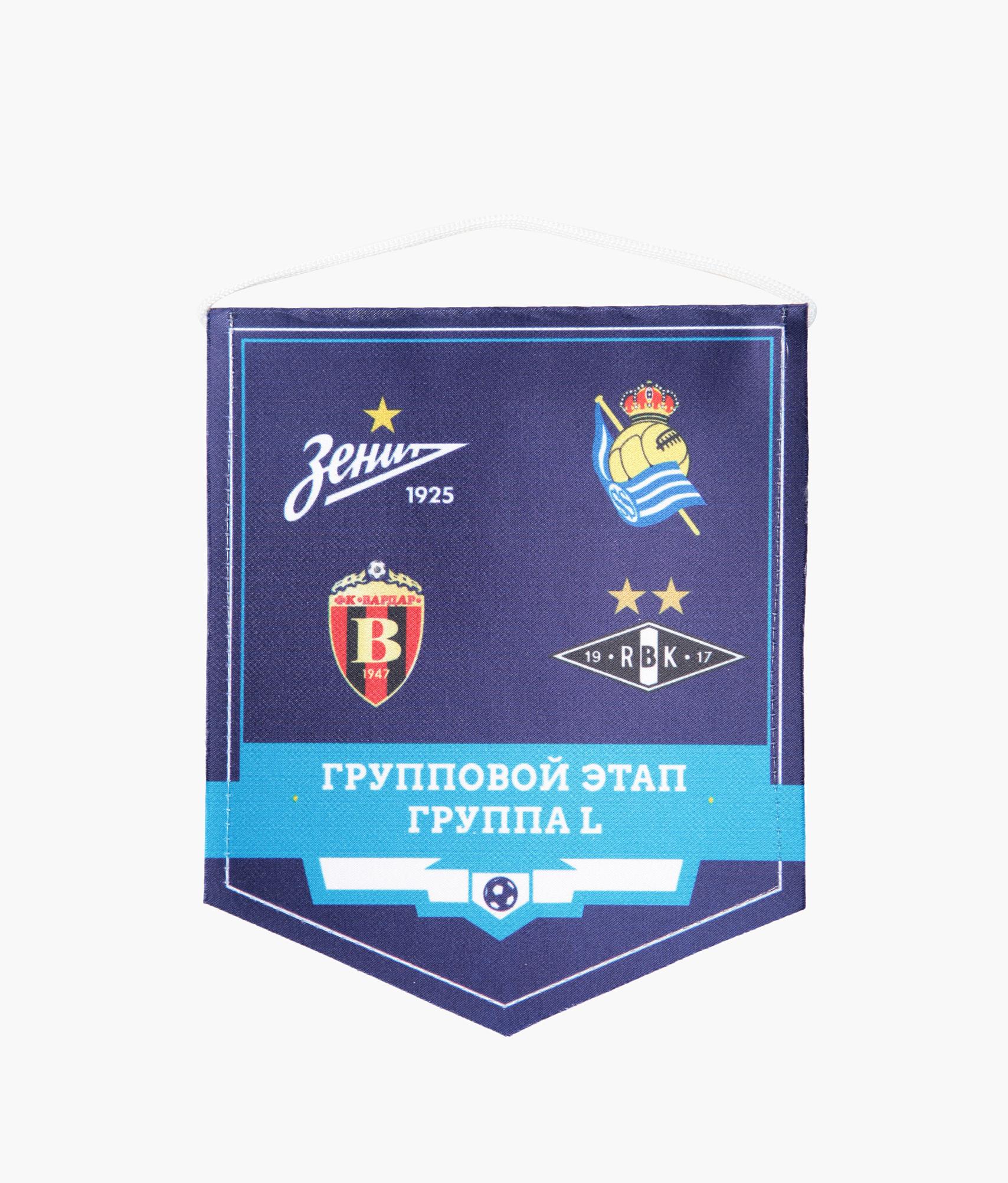 Вымпел «Группа L 2017/18» Зенит