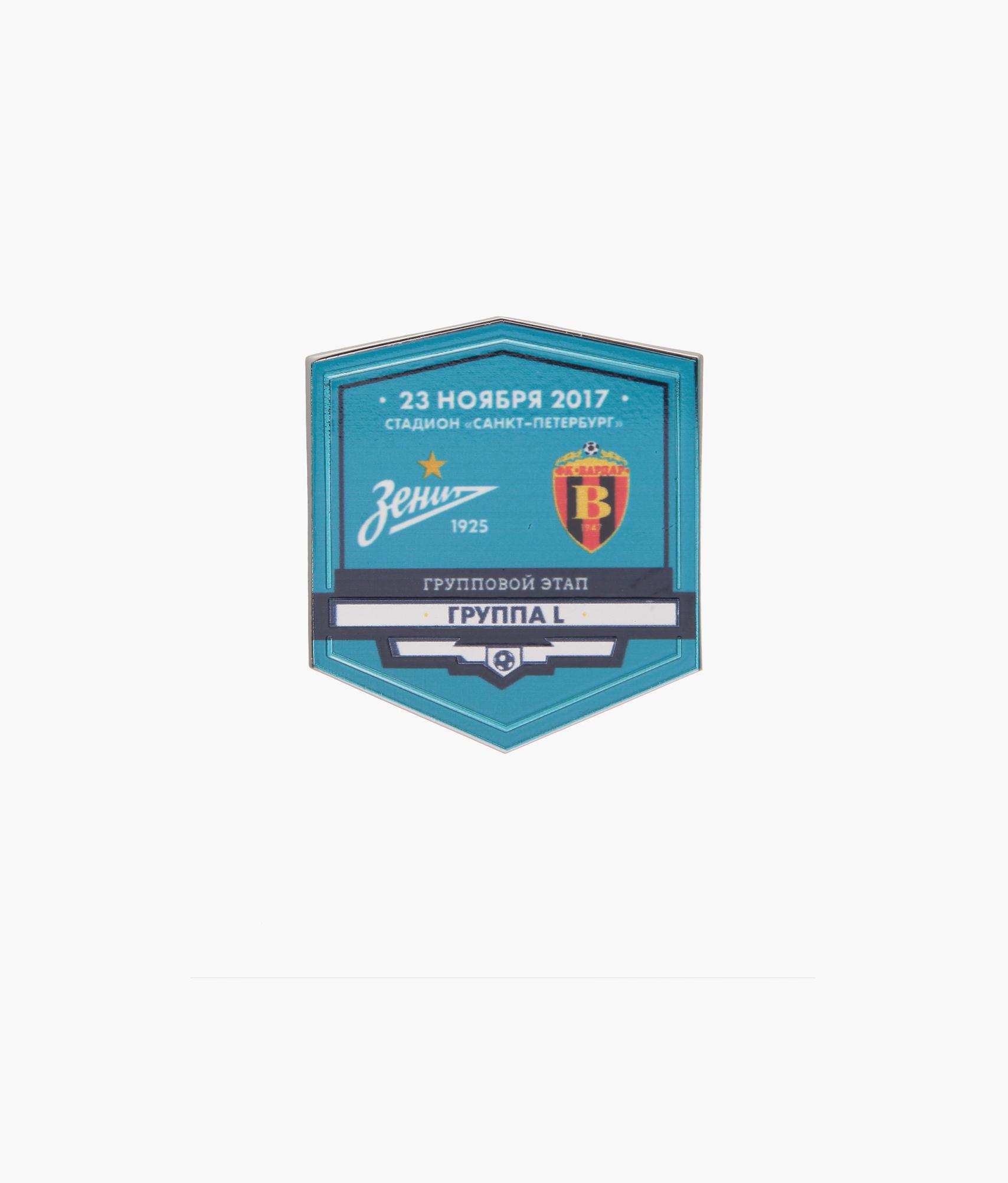 Значок матчевый «Зенит-Вардар» 23.11.2017 Зенит значок закатной эмблема чемпионата мира 2018 зенит