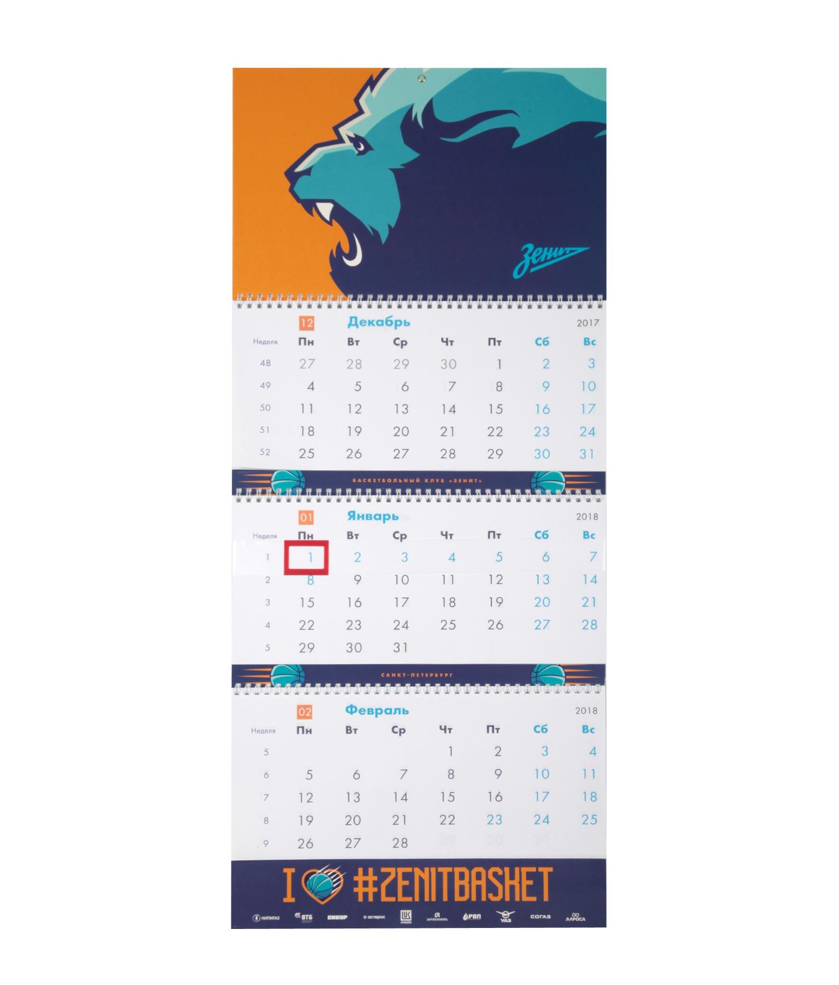 Календарь-трио 2018 «БК Зенит» Зенит
