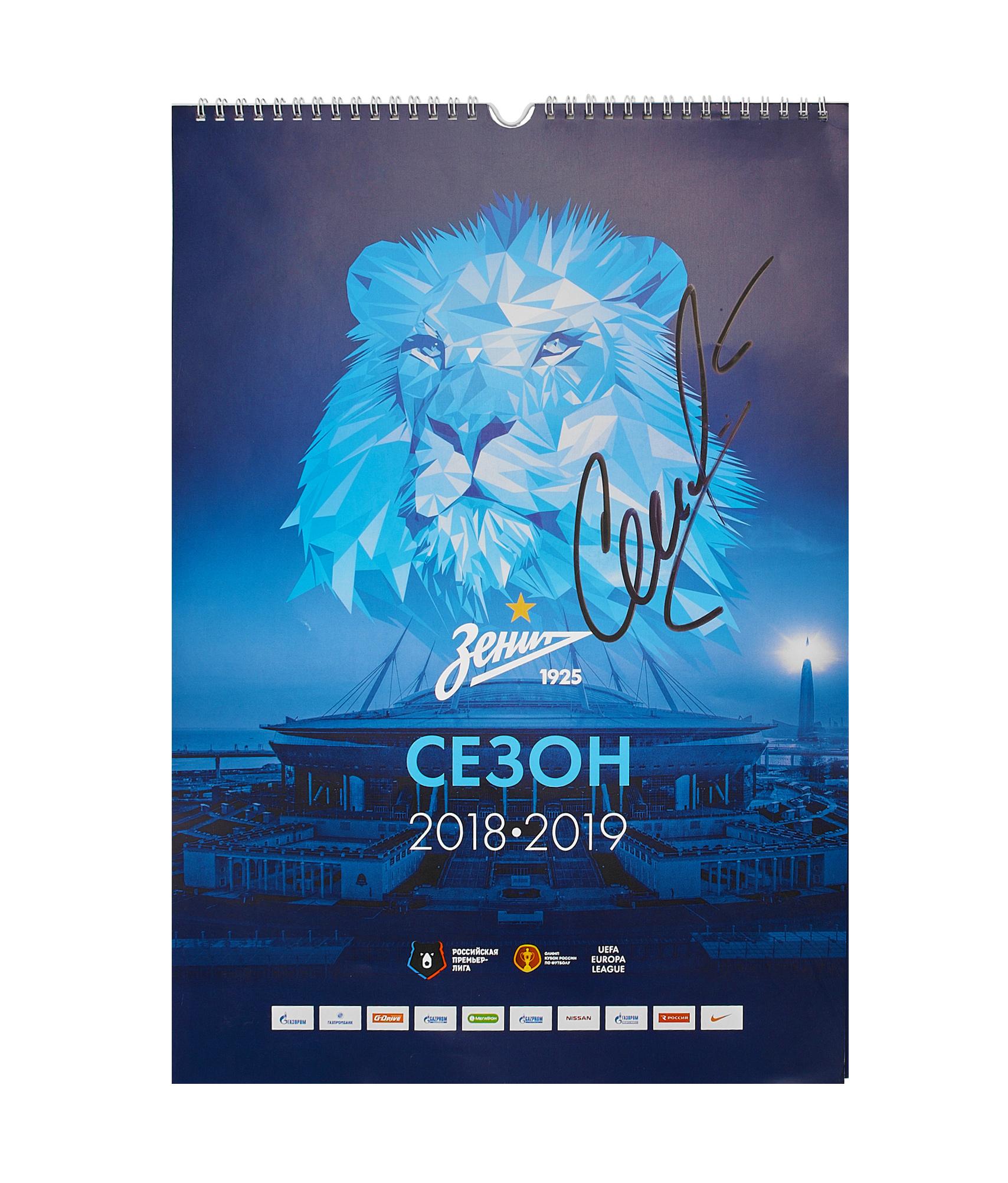 Сезонный календарь 2018/19 с автографом Семака Зенит
