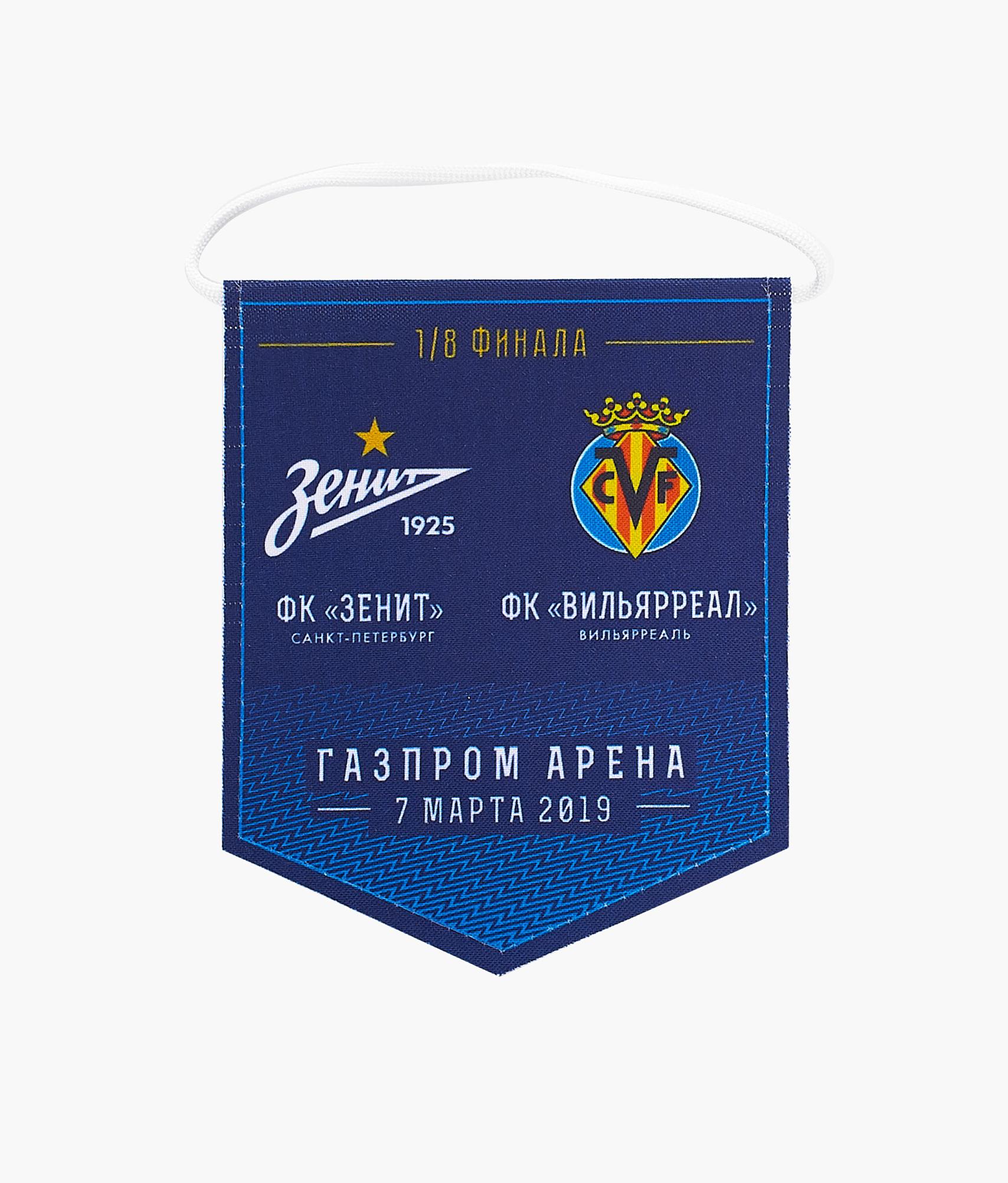 Вымпел матчевый Зенит-Вильярреал 07.03.2019 Зенит