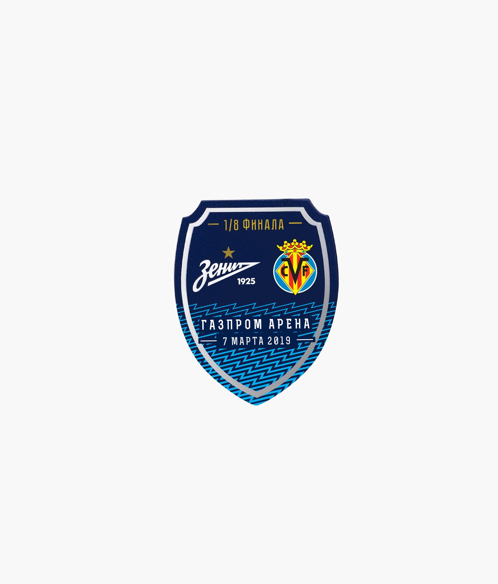 Значок матчевый «Зенит-Вильярреал» 07.03.2019 Зенит