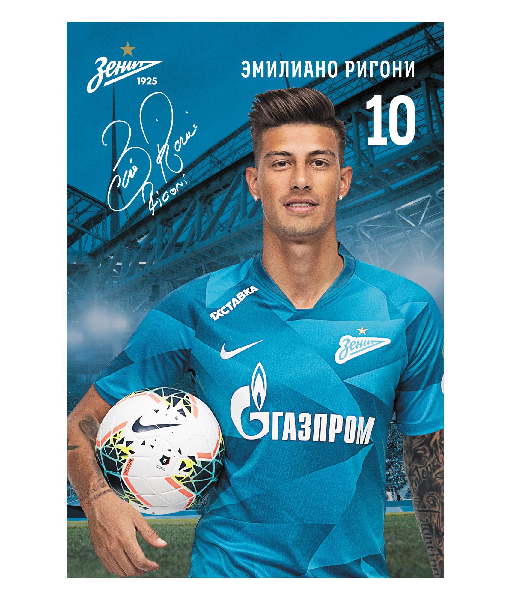 Открытка «Ригони 2019/2020» Зенит