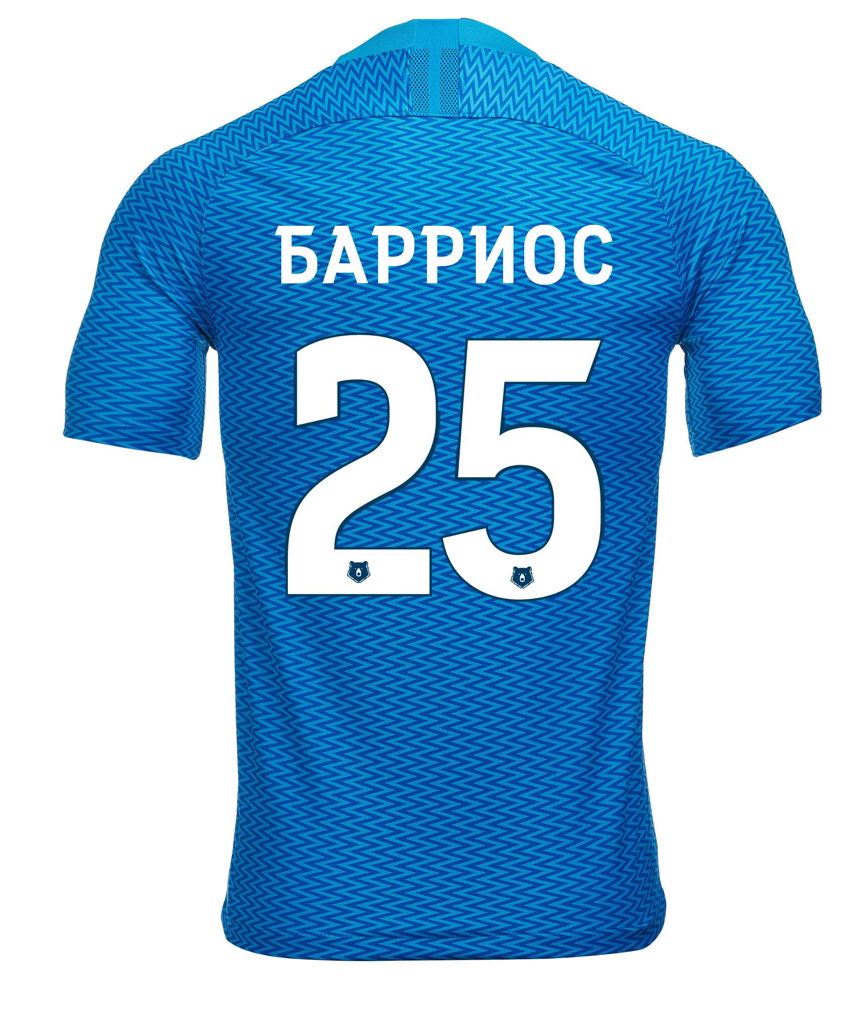 Домашняя игровая футболка Nike Барриос 25 2018/19 Зенит футболка игровая домашняя nike barcelona 2018 19