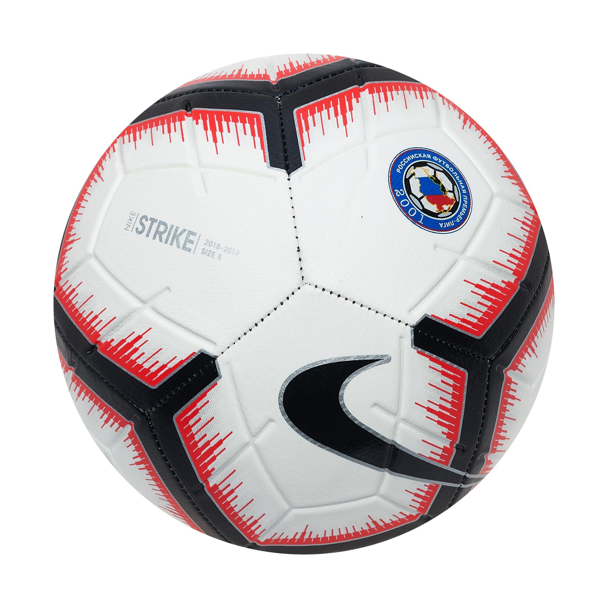 Мяч Nike  Цвет-Бело-Черный